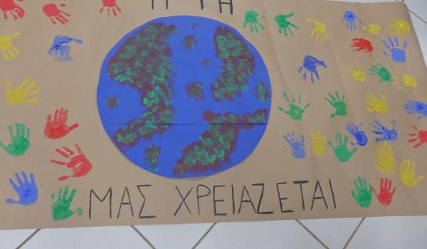 Η γη μας χρειάζεται