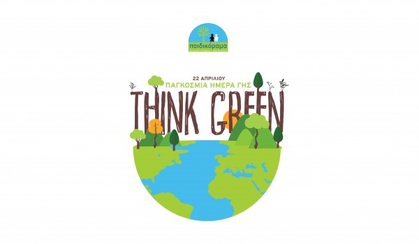 """Παγκόσμια ημέρα Γης """"THINK GREEN"""""""